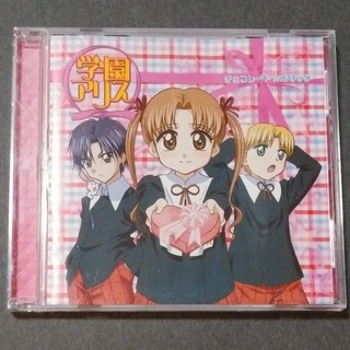 ハクセンシャ(白泉社)の学園アリス チョコレート☆ホリック CD ドラマCD アニメ WEBラジオCD(アニメ)