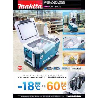 マキタ(Makita)の【送料込み】マキタ充電式保冷温庫 CW180DZ(冷蔵庫)