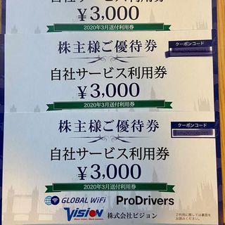 tara様専用 グローバルWi-Fiレンタルサービス3000円×3(ショッピング)