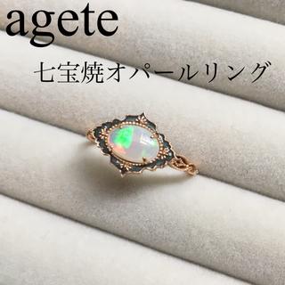 アガット(agete)のアガット 希少 七宝焼 オパール リング k10(リング(指輪))