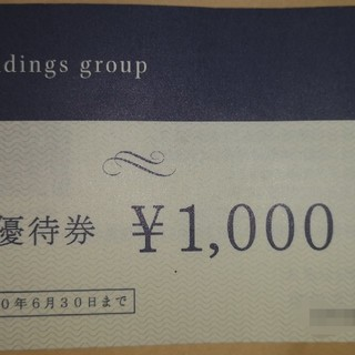 ヨンドシー(4℃)の4℃ 株主優待券 12000円分(ショッピング)