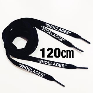 120㎝ 黒 2本セット 靴ひも【SHOELACES】(スニーカー)