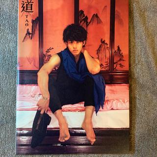 マガジンハウス(マガジンハウス)の松坂桃李 写真集 道TAO 送料込み(男性タレント)