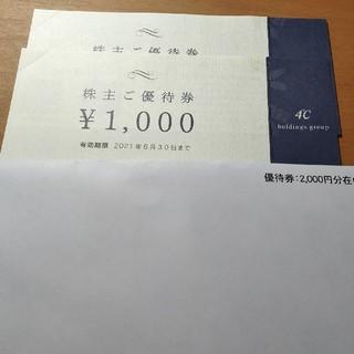 ヨンドシー(4℃)の4℃  株主優待 2000円分(ショッピング)