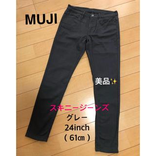 ムジルシリョウヒン(MUJI (無印良品))のMUJI  スキニージーンズ グレー 24inch(61㎝)(スキニーパンツ)