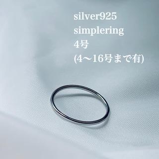 ビューティアンドユースユナイテッドアローズ(BEAUTY&YOUTH UNITED ARROWS)のsilver925  シンプルリング 4号(リング(指輪))