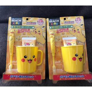ポケモン(ポケモン)のREACH kids ポケモン歯磨きセット(歯ブラシ/歯みがき用品)