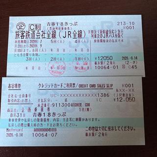 ジェイアール(JR)の青春18きっぷ 3回 即日発送(鉄道乗車券)
