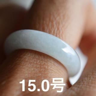 183-27 15.0号 天然 A貨 白瓷 翡翠 リング 指輪 硬玉 くりぬき(リング(指輪))