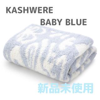 カシウエア(kashwere)のカシウェア【KASHWERE】 ダマスク ハーフブランケット ベビーブランケット(毛布)