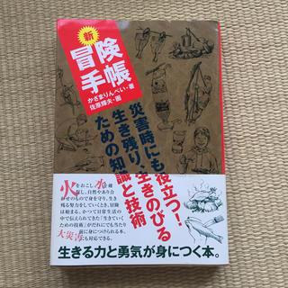 シュフトセイカツシャ(主婦と生活社)の新冒険手帳 災害時にも役立つ!生き残り、生きのびるための知識と(趣味/スポーツ/実用)
