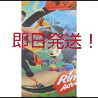 任天堂 Nintendo Switch リングフィットアドベンチャー(家庭用ゲームソフト)