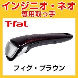 ティファール(T-fal)の★新品・未使用品★ティファール T-fal 取っ手 フィグ・ブラウン(その他)