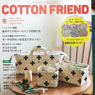 Cotton friend (コットンフレンド) 2018年 12月号(型紙/パターン)