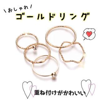 大人気 ゴールドリング 5本セット 重ね付け かわいい 指輪 華奢 おしゃれ(リング(指輪))