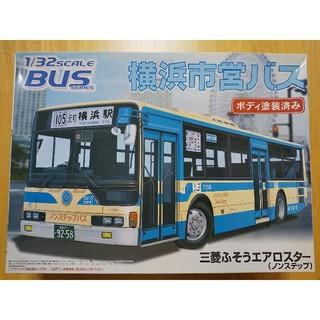 アオシマ(AOSHIMA)の1/32 三菱ふそうエアロスター 横浜市営バス プラモデル(模型/プラモデル)