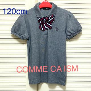 コムサイズム(COMME CA ISM)の【新品・未着用】コムサイズム 120グレー 半袖ポロシャツ (ブラウス)