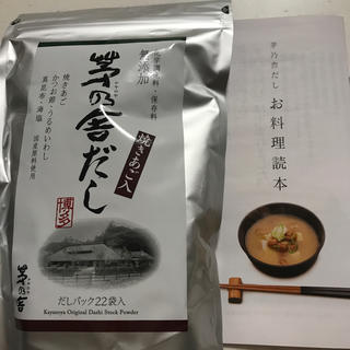 茅乃舎だし(調味料)