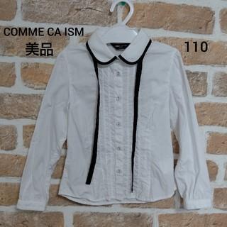 コムサイズム(COMME CA ISM)の【美品】COMME CA ISM コムサイズム 白 シャツ ブラウス 110㎝(ブラウス)