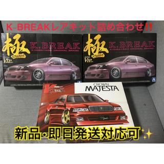 アオシマ(AOSHIMA)のアオシマ K-BREAK VIPカー14マジェスタ16アリスト お得3台セット(模型/プラモデル)