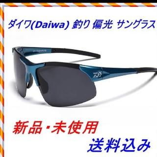 ダイワ(DAIWA)のDAIWA 偏光サングラス 新品(その他)