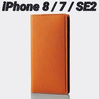 エレコム(ELECOM)のiPhone8/7/SE2 手帳型ケース オレンジスカッシュ イタリアン カバー(iPhoneケース)