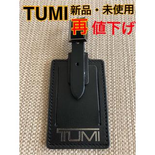 トゥミ(TUMI)の【新品・未使用】TUMI ラゲージIDタグ(ビジネスバッグ)
