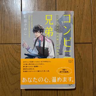 コンビニ兄弟 テンダネス門司港こがね村店(文学/小説)