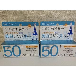 イシザワケンキュウジョ(石澤研究所)の新品 2個セット 紫外線予報 ノンケミカル薬用美白UVクリーム 40g(日焼け止め/サンオイル)