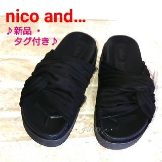 ニコアンド(niko and...)のBLKツイスト厚底サンダル♡nico and… ニコアンド 新品 タグ付き(サンダル)