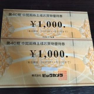 【ビックカメラ】 株主優待券 2000円分(ショッピング)