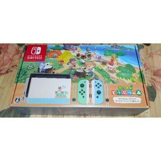 Nintendo Switch あつまれどうぶつの森 同梱版(家庭用ゲーム機本体)