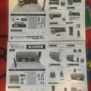 アオシマ(AOSHIMA)の希少!グラチャンコレクション LBペーパークラフト(ミニカー)