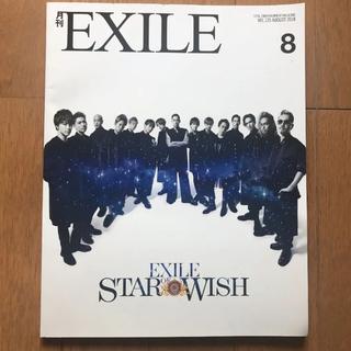 エグザイル トライブ(EXILE TRIBE)の⦅美品⦆月刊EXILE vol.125 創刊10周年記念版(音楽/芸能)