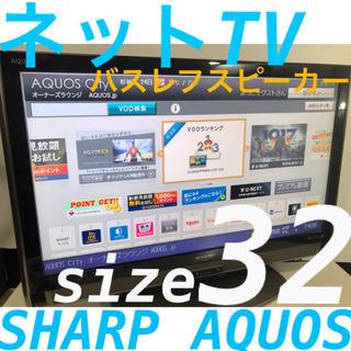 アクオス(AQUOS)の【多機能インターネットテレビ】32型 シャープ 液晶テレビ AQUOSアクオス(テレビ)
