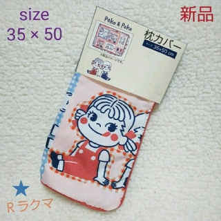 サンリオ(サンリオ)のペコちゃん枕カバー【新品】(シーツ/カバー)
