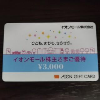【イオンモール】株主優待券(ショッピング)