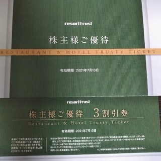 【リゾートトラスト】 株主優待券3割引(宿泊券)