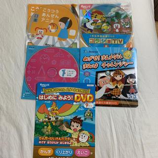 ベネッセ チャレンジ1ねんせい DVD(キッズ/ファミリー)