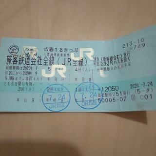 ジェイアール(JR)の青春18きっぷ 3回 返信不要 (鉄道乗車券)