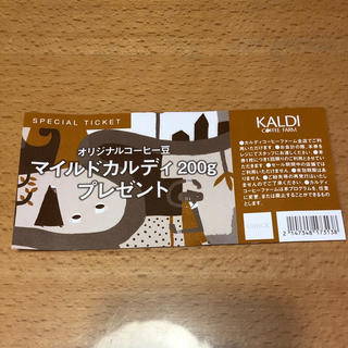 カルディ(KALDI)のカルディ コーヒーチケット(フード/ドリンク券)