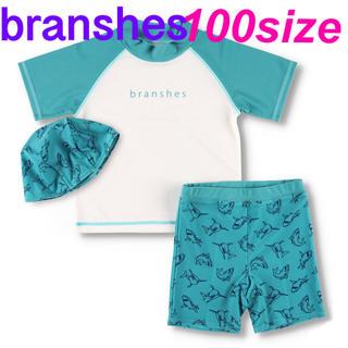 ブランシェス(Branshes)の新品未使用[BRANSHES]ラッシュセット ターコイズブルー100size(水着)