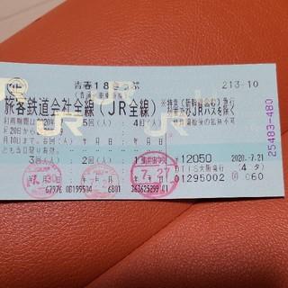ジェイアール(JR)の青春18きっぷ 2020年 期限内 残り2回(鉄道乗車券)