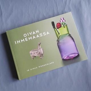 イッタラ(iittala)のOiva's Wonderland Finland(洋書)