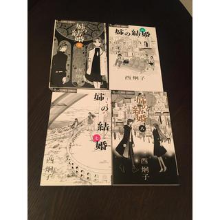 ショウガクカン(小学館)の姉の結婚 4冊セット 新刊で購入 美品(女性漫画)