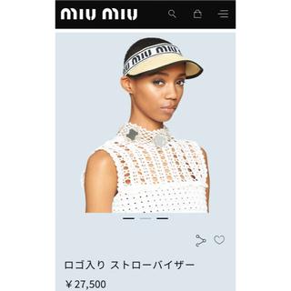 miumiu - miumiu ロゴ入りストローバイザー