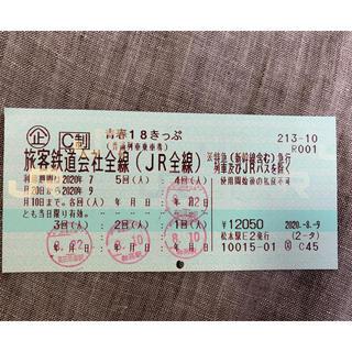青春18きっぷ 1回 返却不要 青春18切符 普通郵便送料込(鉄道乗車券)