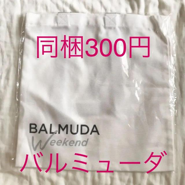 BALMUDA(バルミューダ)の☆同梱300円☆新品未使用 BALMUDA ノベルティ エコバッグ レディースのバッグ(エコバッグ)の商品写真
