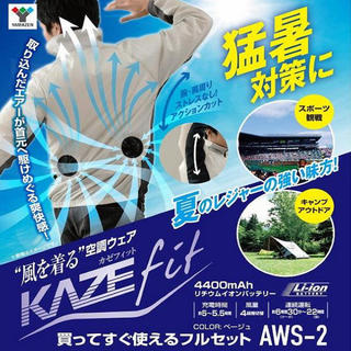 ヤマゼン(山善)の空調ウェア KAZEfit L[ウェア、バッテリーセット] ベージュ 2着セット(その他)