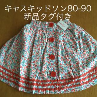 キャスキッドソン(Cath Kidston)のキャスキッドソン 80-90 花柄スカート 新品(スカート)